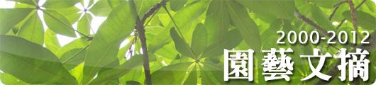 園藝文庫- 2000至2012園藝文摘 存檔紀錄資料庫