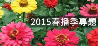 2015 春播季專題 - iGarden 花寶愛花園園藝文摘 Plus