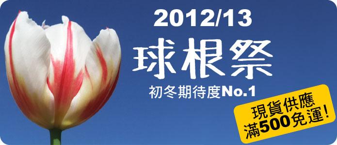 2012/13初冬球根祭