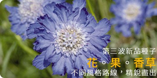 秋季新品第三回合:花。果。香草到貨,不同風格精銳盡出 - 2014 年秋播專題