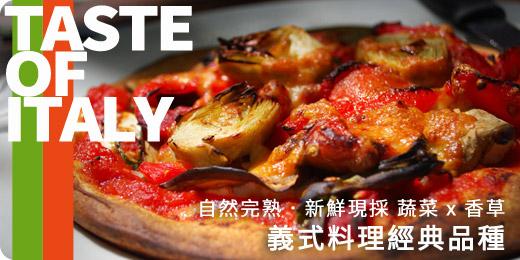義式料理經典食材自己種:蔬果香料種子哪裡買 - 2014 年秋播專題