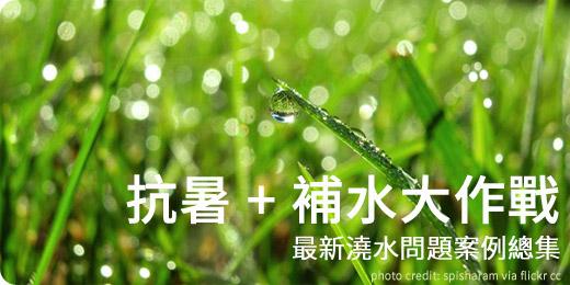 2015 抗暑 + 補水大作戰 - iGarden 夏日花園養護